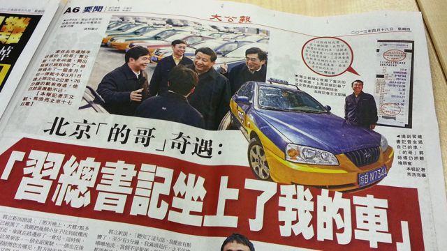 《大公報》的「習近平打車」報道(BBC中文網圖片18/4/2013)