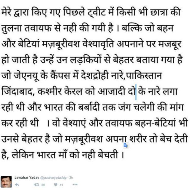 जवाहर यादव का ट्वीट