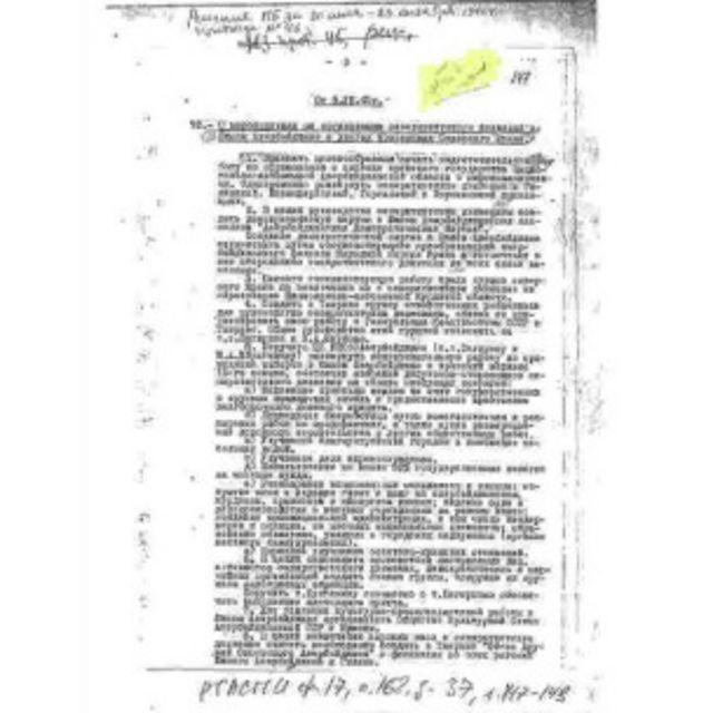 صفحه نخست فرمان دفتر سیاسی حزب کمونیست شوروی از ششم ژوئیه 1945