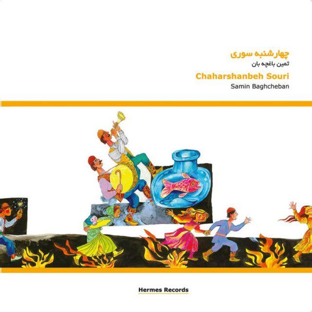 """آلبوم """"چهارشنبه سوری"""" دربرگیرنده هفت اثر از ثمین باغچهبان است"""