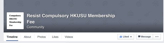 香港大學學生拒交會費「臉書」專頁。