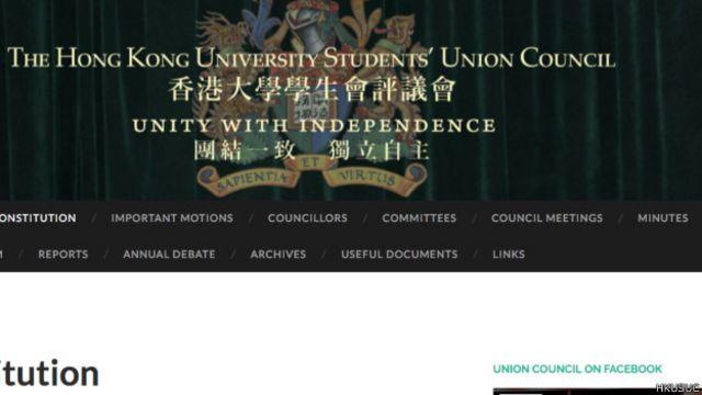 港大學生會評議會網站
