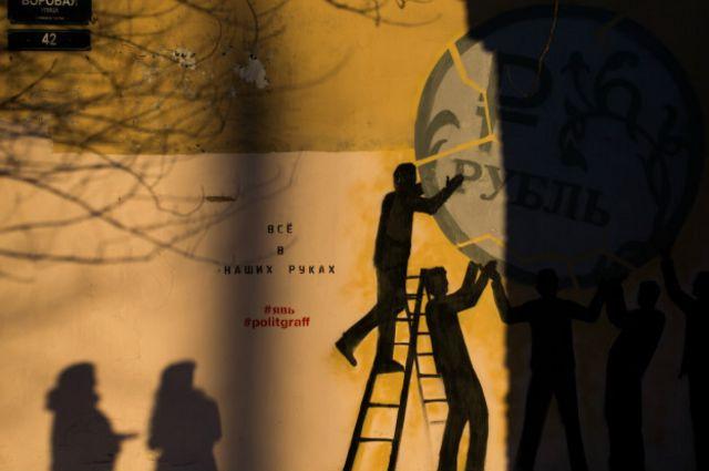 Граффити в поддержку рубля в Санкт-Петербурге.