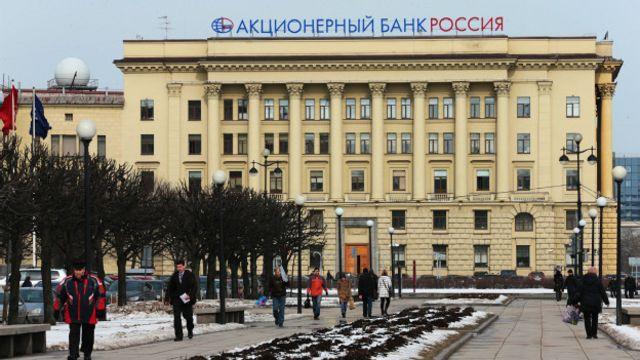 """Банк """"Россия"""""""