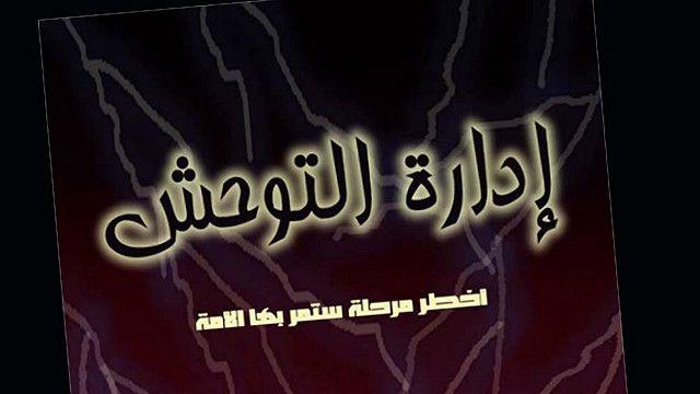 """كتاب """"إدارة التوحش"""" - مؤلفه أبو بكر ناجي"""