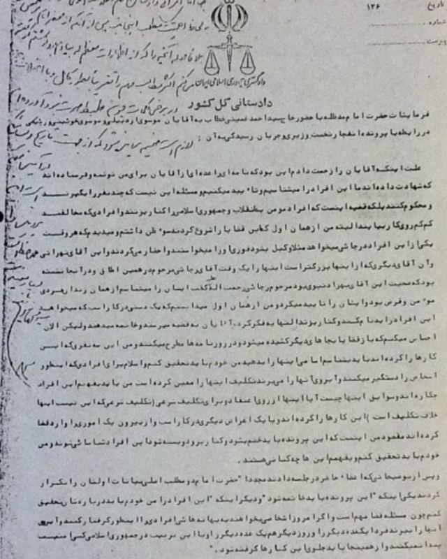 صورتجلسه حاوی دستور آیت الله خمینی برای بسته شدن پرونده