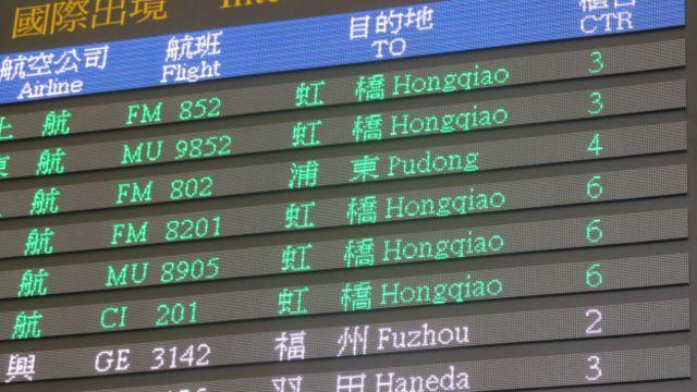 台北松山機場航班告示牌