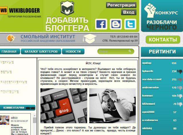 """За доносы на """"Викиблогере"""" платили - 500 рублями на телефон или платным аккаунтом в """"Живом журнале"""""""