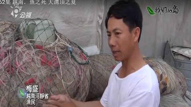 Ngư dân Hà Tĩnh nói về sinh kế bị ảnh hưởng trong phóng sự về cá chết trên truyền hình Đài Loan