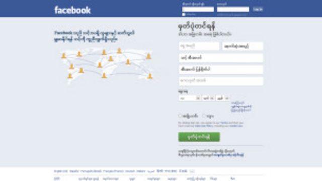 Le blocage des réseaux sociaux intervient après une fuite des sujets des examents d'entrance à l'université.