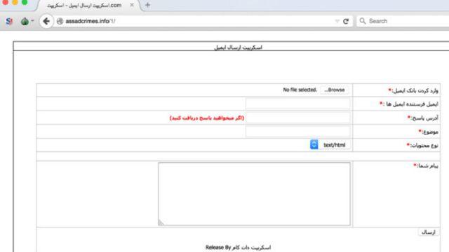 سیتزین لب میگوید سایت پیش از آن که با اسناد مربوط به بشار اسد پر شود، میزبان یک سیستم ایمیل به زبان فارسی بود