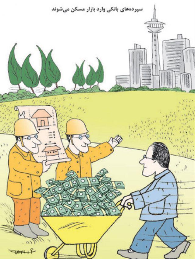 کارتون کیوان زرگری، شهروند