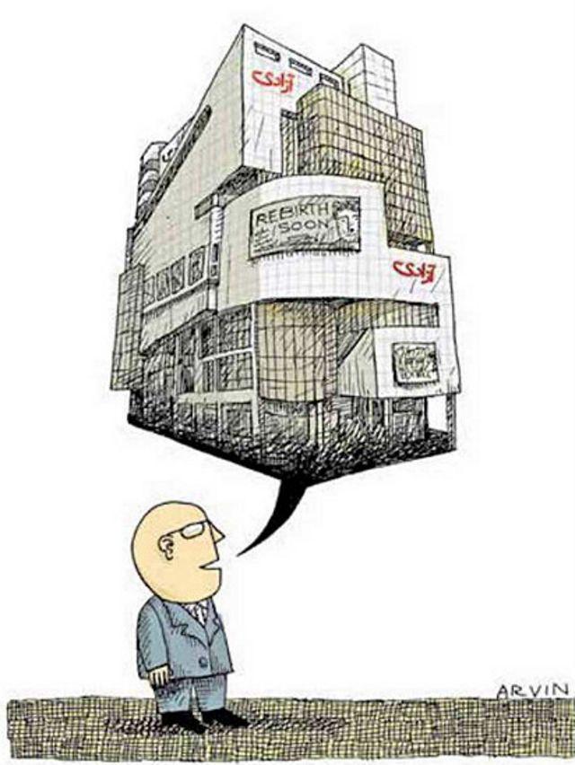 آزادی سینما - کارتون آروین، ایران
