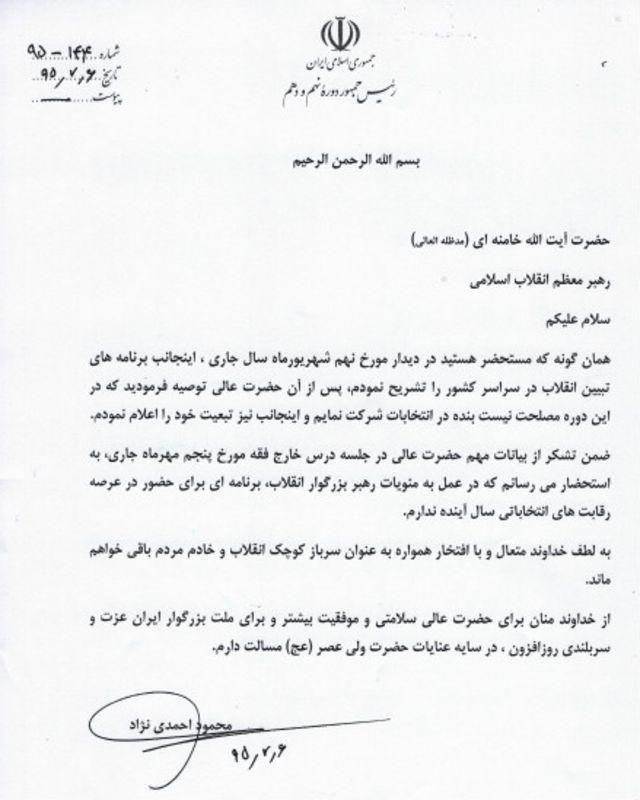 نامه آقای احمدینژاد روی سربرگی با آرم دولتی و عنوان رئیسجمهور دوره نهم و دهم منتشر شده