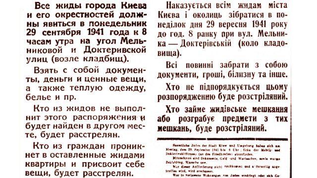 Оголошення, які повісили на стінах будинків, парканах, телеграфних опорах по всьому місту 28 вересня