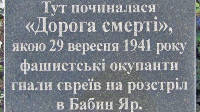 """Пам'ятний знак на початку """"дороги смерті"""", встановлений на розі вулиць Мельникова і Дорогожицької"""