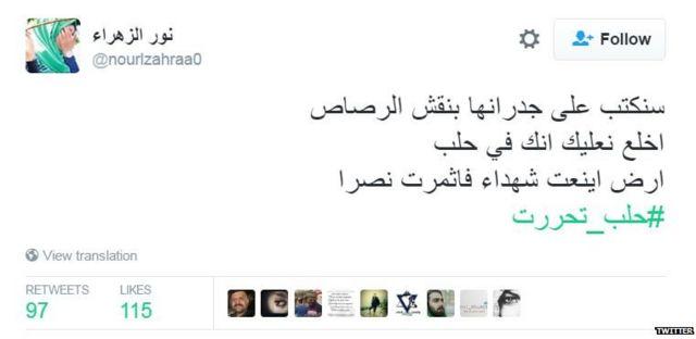 #حلب_تحررت