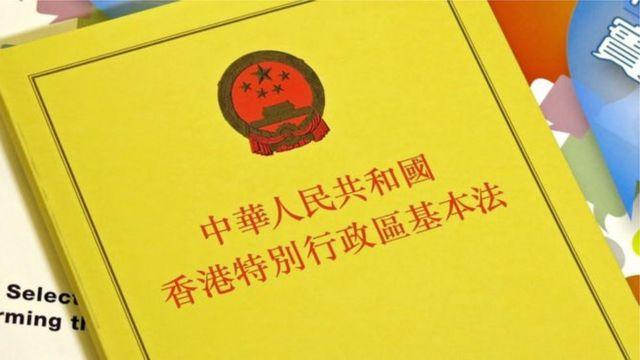 香港特別行政區基本法