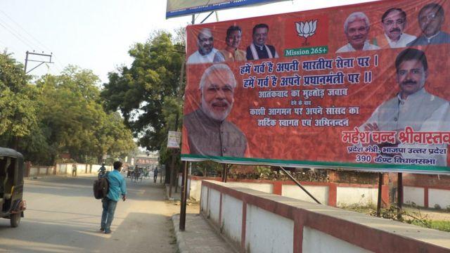 प्रधानमंत्री नरेंद्र मोदी के स्वागत में वाराणसी में लगी एक होर्डिंग.