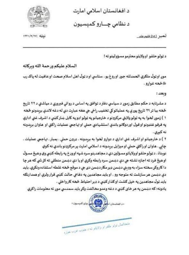 نامه طالبان