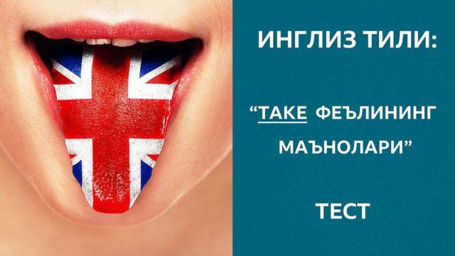 Инглиз тили бўйича тест: take феълининг маънолари