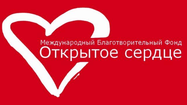 Логотип фонда