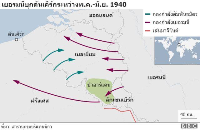 แผนที่เส้นทางเยอรมนีบุกดันเคิร์กระหว่าง พ.ค.-มิ.ย. 1940