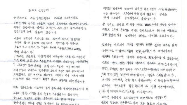 미쓰비시 광고 거절한 송혜교에게 보낸 감사의 편지