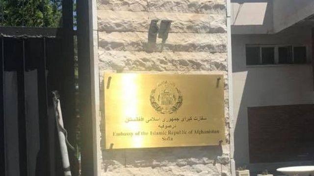 بلغاریا کې افغان سفارت