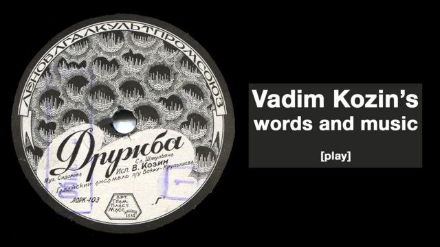 Record label - Vadim Kozin