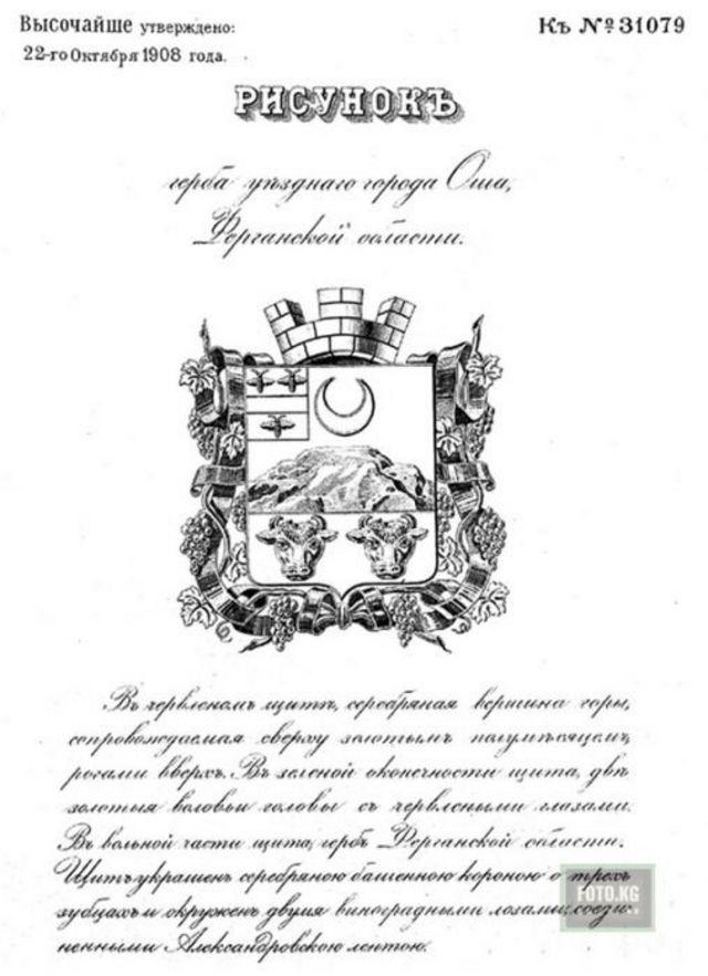 Ош шаарынын герби, 1908-ж