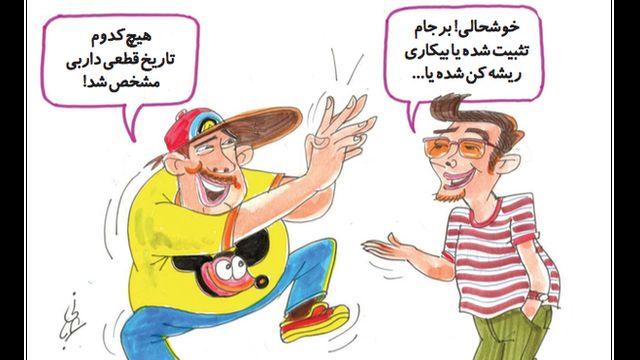 کارتون احمد عربانی. قانون