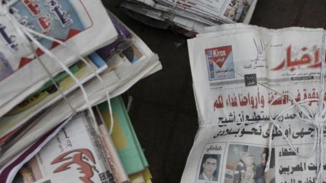 مجموعة من الصحف المصرية
