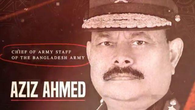 বাংলাদেশের সেনাবাহিনী প্রধান জেনারেল আজিজ আহমেদ