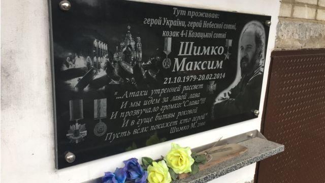 Мемориальная доска на доме, где жил Максим Шимко