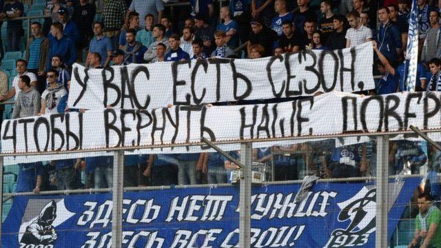 """Фанаты """"Динамо"""" держат баннер """"У вас есть сезон, чтобы вернуть наше доверие"""""""
