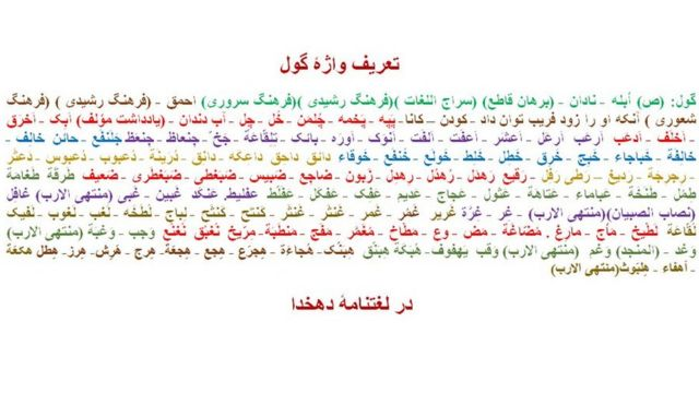 تعریف هفت رنگ کلمۀ «گول»، مترادف «خِنگ» در لغتنامۀ «فارسی» دهخدا. ببینیم و تعجّب کنیم که کلمۀ «گول» در عربی چه قدر مترادف دارد!