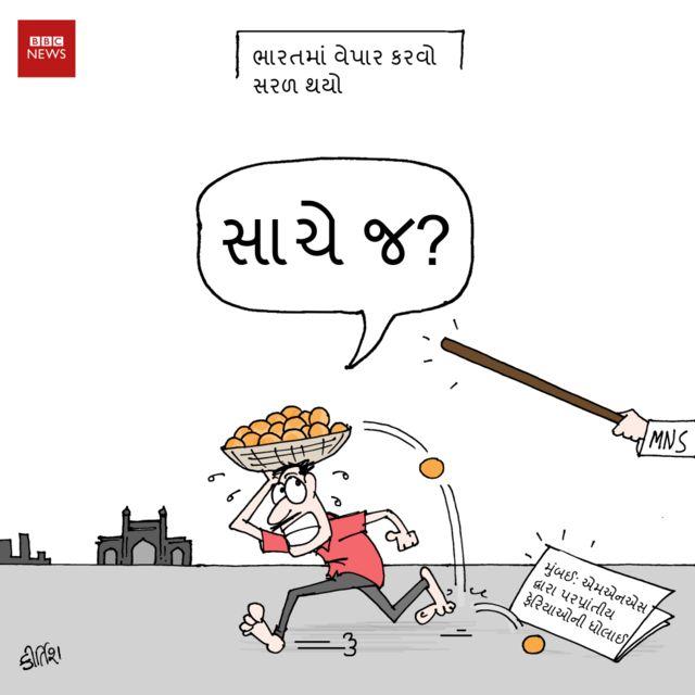 કાર્ટૂન: ભારતમાં વેપાર કરવો સરળ થયો. સાચે જ?