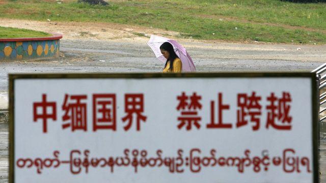 """中缅边境:大批中国非法移民逃离缅甸回国""""自首"""" 但因疫情滞留边境 中缅边境:大批中国非法移民逃离缅甸回国""""自首"""" 但因疫情滞留边境"""