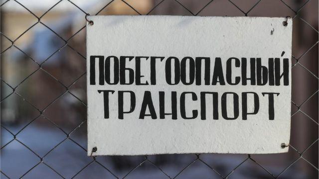 опасно!