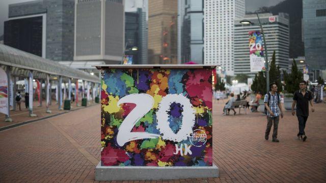 香港中環海濱慶祝移交20週年的廣告(3/6/2017)