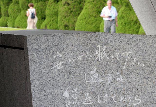 広島の原爆死没者慰霊碑