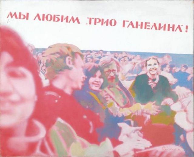 Работа Эдуарда Гороховского прекрасно отражает те чувства, которые интеллигенция 80-х питала к трио и их музыке
