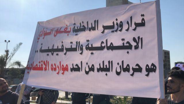 صور من تداعيات قرار إغلاق نواد ليلية شرقي بغداد