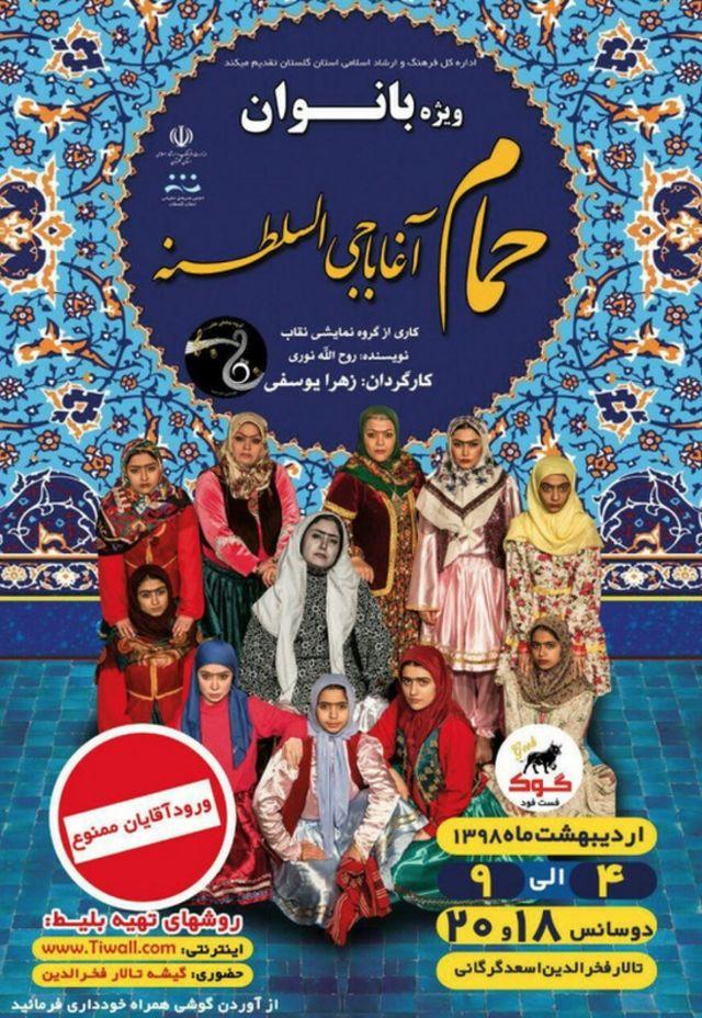 نمایش حمام زنانه آغا باجی السلطنه