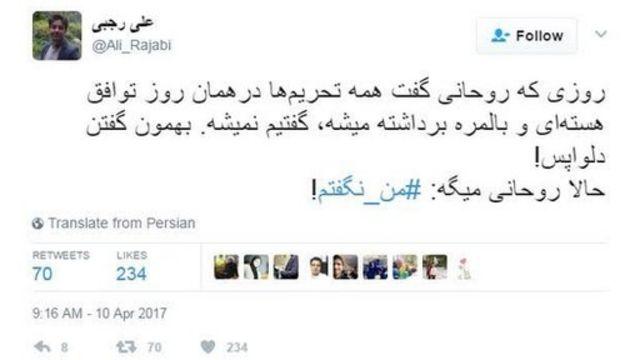 توییت علی رجبی روزنامه نگار همشهری