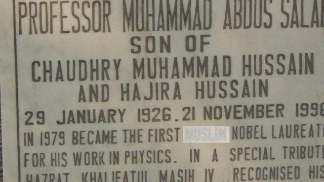 डॉक्टर अब्दुस सलाम की क़ब्र