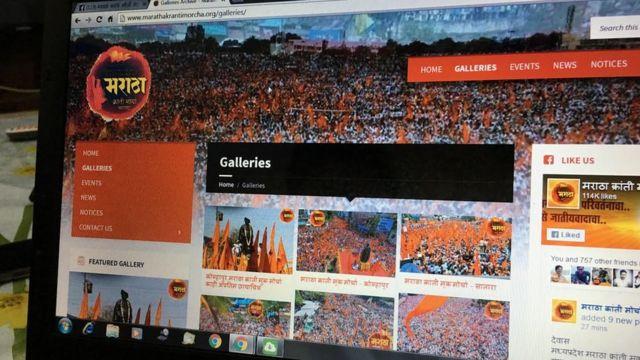 मराठा आंदोलन वेबसाइट