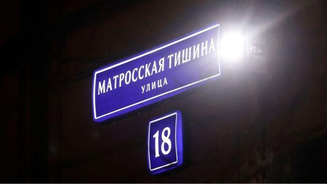 """Навальный бал отправлен в СИЗО """"Матросская тишина"""""""
