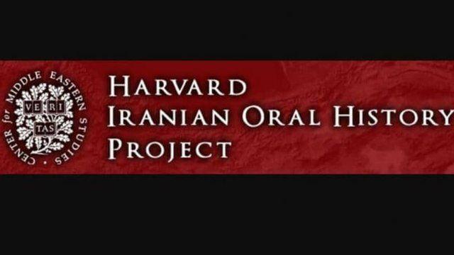 حبیب لاجوردی به فاصله کوتاهی پس از خروج از ایران پروژه تاریخ شفاهی در دانشکده مطالعات خاورمیانه دانشگاه هاروارد را طراحی کرد.